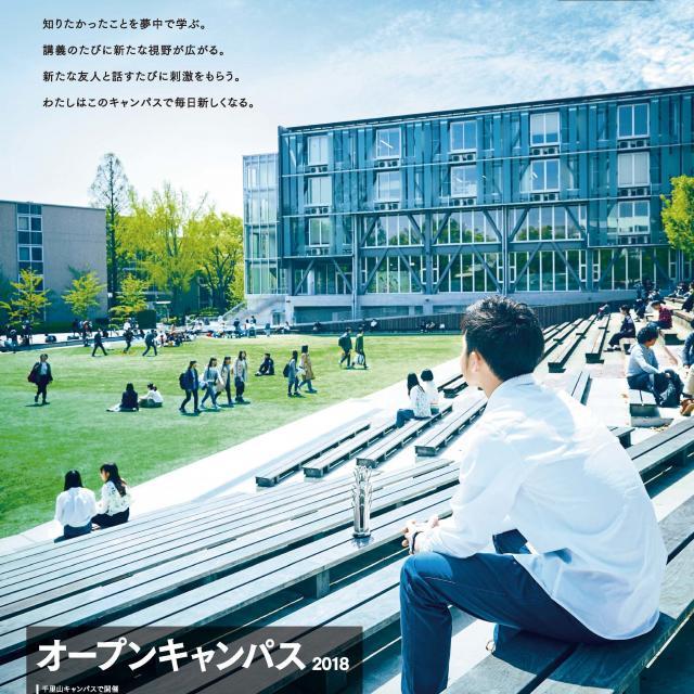 関西大学 サマーキャンパスー高槻ミューズキャンパスー1