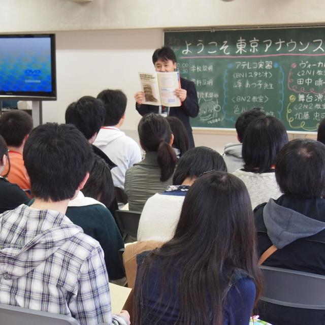 専門学校東京アナウンス学院 学校説明会1