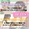 アイエステティック専門学校 11/14(土) 大人気の着せる★秋ウエディング