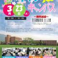 宮崎医療管理専門学校 春のオープンキャンパス【介護福祉科】