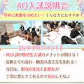 大阪ウェディング&ブライダル専門学校 【高校3年生】オープンキャンパス&AO入試説明会