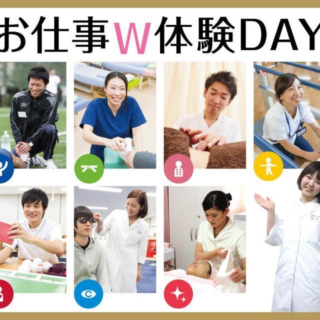 京都医健専門学校 お仕事W体験DAY※13:00~1