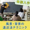 阿佐ヶ谷美術専門学校 風景・背景の遠近法テクニック