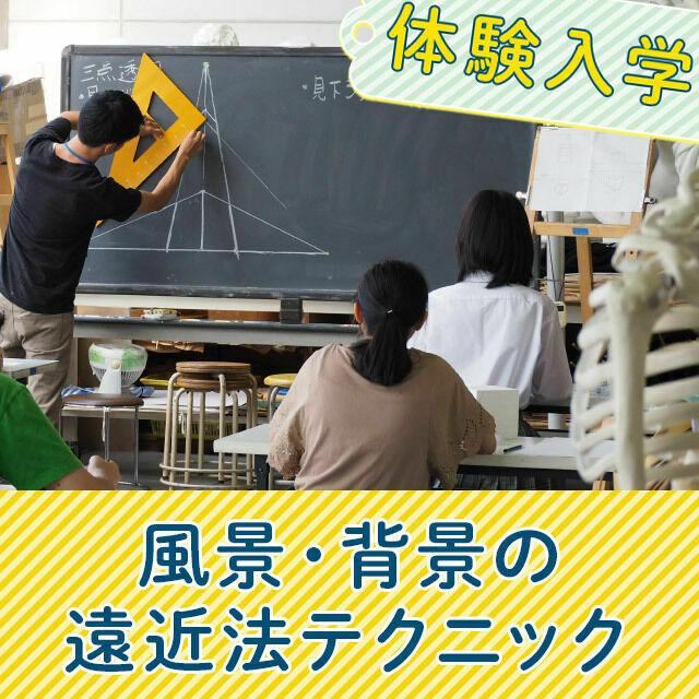 阿佐ヶ谷美術専門学校 風景・背景の遠近法テクニック1