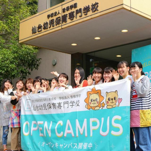 仙台幼児保育専門学校 8/2(日) 限定のスペシャルオープンキャンパス開催!2