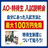 【高校3年生、再進学者の方必見!】AO・特待生・入試説明会の詳細