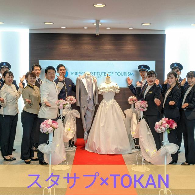 東京観光専門学校 スタサプ限定30分でわかる!学生&OBが語る東京観光専門学校1