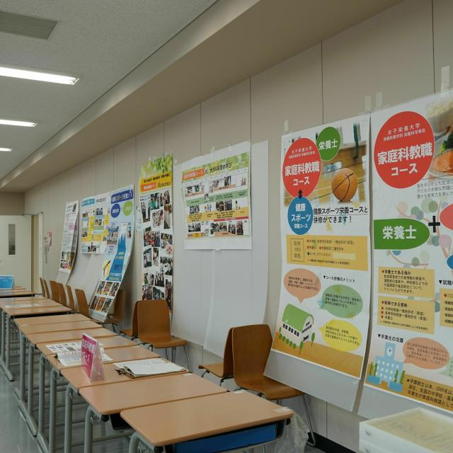 女子栄養大学 【来場型】オープンキャンパス4
