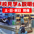 学校説明会&見学会/東京コミュニケーションアート専門学校