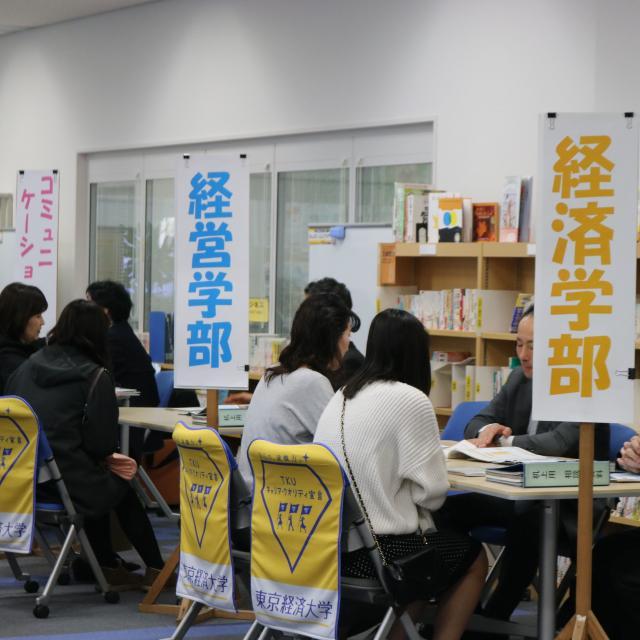 東京経済大学 大学祭同時開催ミニオープンキャンパス1
