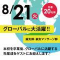 東洋鍼灸専門学校 8/21(火)グローバルに大活躍!!鍼灸師・鍼灸マッサージ師
