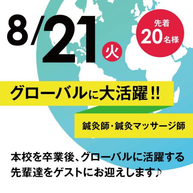 東洋鍼灸専門学校 8/21(火)グローバルに大活躍!!鍼灸師・鍼灸マッサージ師1