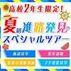 専門学校 名古屋ビジュアルアーツ 高校2年生限定!夏の進路発見スペシャルツアー