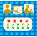 専門学校 千葉県自動車大学校 【オンライン学校説明会】自宅にいながら安心・快適な情報収集
