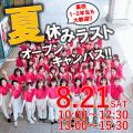 戸板女子短期大学 8/21(土)来校型オーキャン 【イニスフリープレゼント♪】
