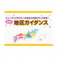 総合学園ヒューマンアカデミー仙台校 郡山市で出張ガイダンスを開催します!