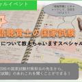 神戸医療福祉専門学校三田校 【言語聴覚士科】国家試験について教えちゃいますSpecial