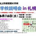 国立清水海上技術短期大学校 学校説明会in札幌