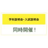 学科説明会・入試説明会の詳細