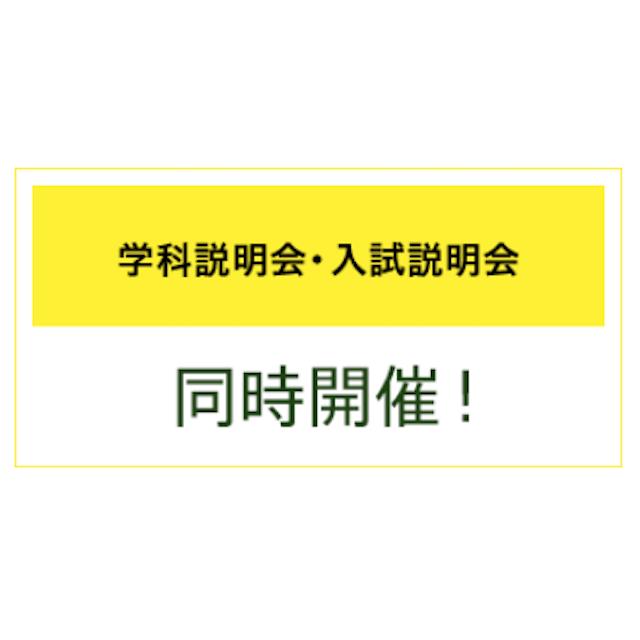 マロニエファッションデザイン専門学校 学科説明会・入試説明会1