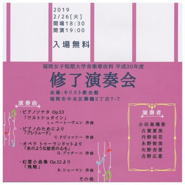 福岡女子短期大学 【音楽科】2/26(火)「専攻科修了演奏会」開催!1