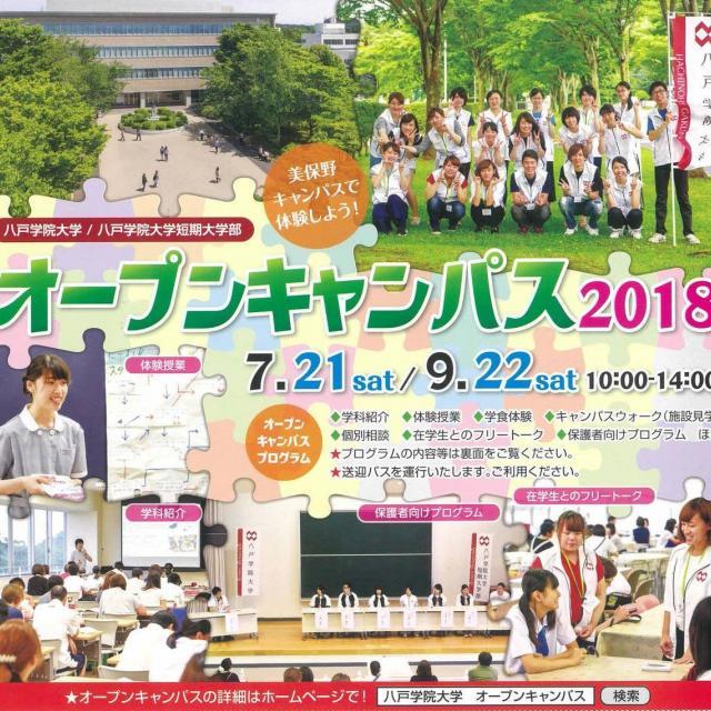 八戸学院大学 ★夏のオープンキャンパス★1