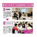 仙台リゾート&スポーツ専門学校 7/26(日)AO・特待生・入試説明会開催☆