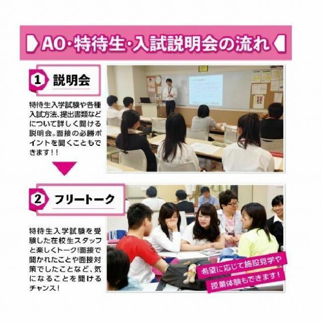 仙台リゾート&スポーツ専門学校 7/25(土)AO・特待生・入試説明会開催☆バス付1