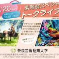 奈良芸術短期大学 大学祭スペシャルトークライブ!
