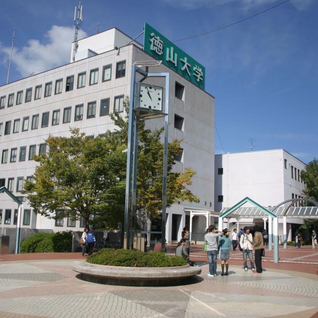 徳山大学 【徳山大学】オープンキャンパス20211