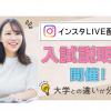 東京福祉専門学校 インスタLIVE配信 入試説明会