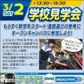 専門学校 日産栃木自動車大学校 【 新2・3年生対象 】3月だもん!「学校選び」をはじめようよ。