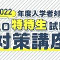 東京デザイナー学院 【オンライン型】AO特待生試験対策セミナー