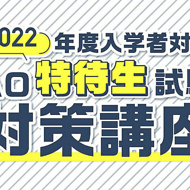 東京デザイナー学院 【オンライン型】AO特待生試験対策セミナー1