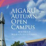 【来場型・Web型】秋のオープンキャンパス(楠元キャンパス)の詳細