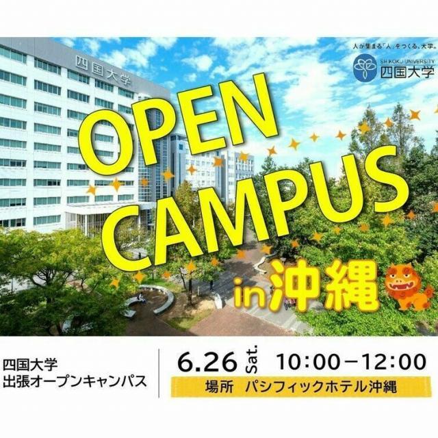 四国大学 沖縄オープンキャンパス1