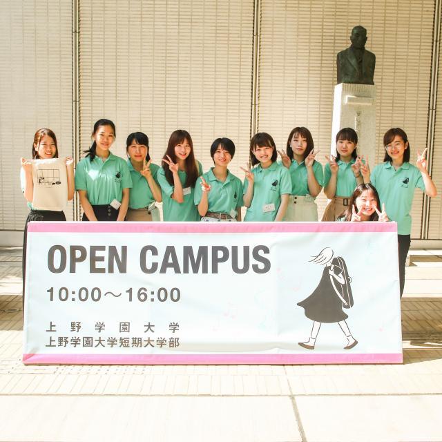 上野学園大学 2020オープンキャンパス ~東京・上野で音大体験~1