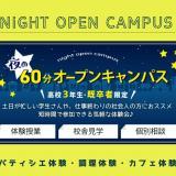 【夜の60分オープンキャンパス】高校3年生・既卒者限定の詳細