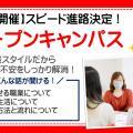 横浜医療秘書専門学校 *4月入学者限定*スピード進路決定オープンキャンパス