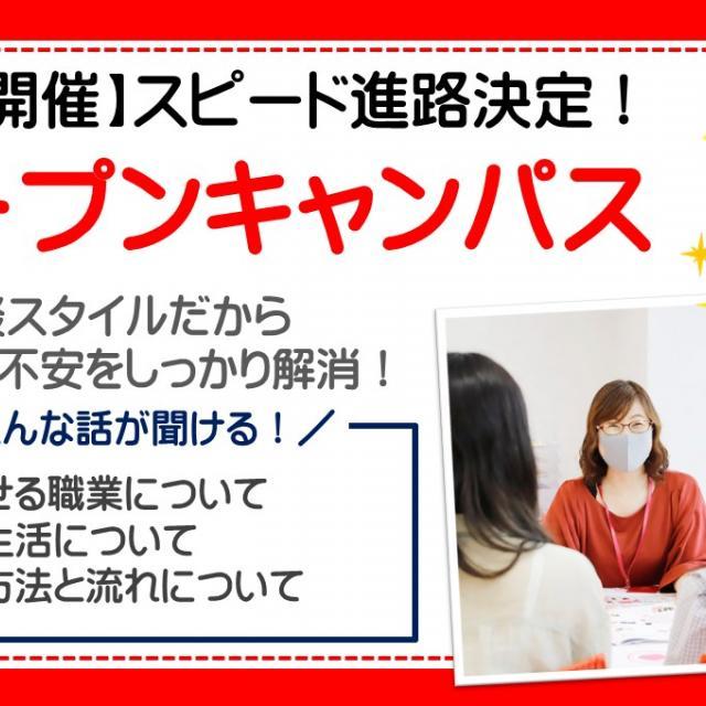 横浜医療秘書専門学校 *4月入学者限定*スピード進路決定オープンキャンパス1