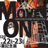 Move On Fashion Show Exhibition 2020年卒業記念展の詳細