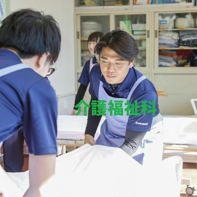 YMCA健康福祉専門学校 【介護福祉科】学校説明会1
