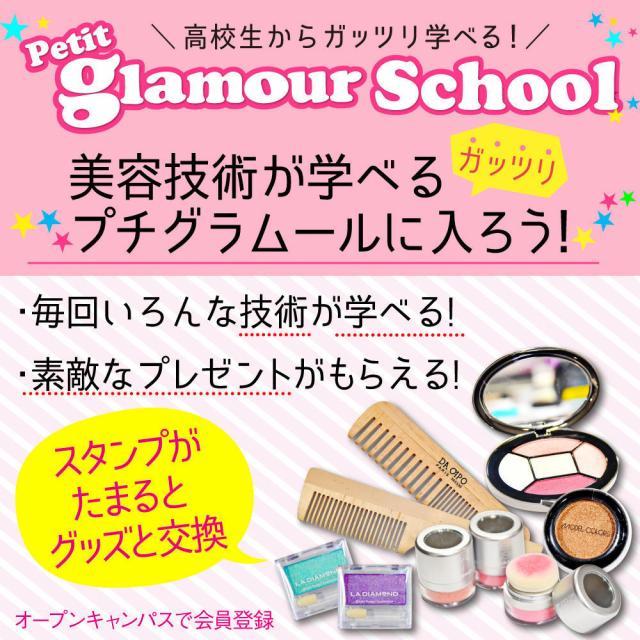 グラムール美容専門学校 オープンキャンパス[高校生限定]4