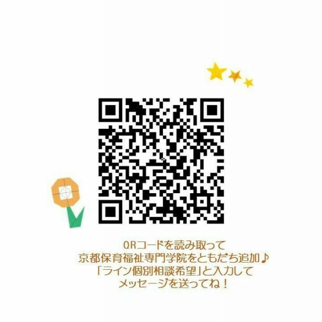 京都保育福祉専門学院 自宅でライン個別相談!入試、学費、奨学金…何でも相談!2