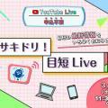 サキドリ!目短Live/目白大学短期大学部
