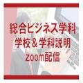 大阪ビジネスカレッジ専門学校 【総合ビジネス学科】学校・学科説明Zoom配信
