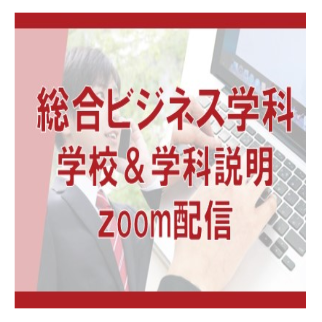 大阪ビジネスカレッジ専門学校 【総合ビジネス学科】学校・学科説明Zoom配信1