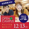 【追加開催決定!】12/13(日)オープンキャンパス開催!/新潟薬科大学
