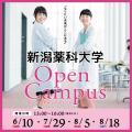 新潟薬科大学 オープンキャンパス2018