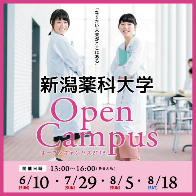新潟薬科大学 オープンキャンパス20181